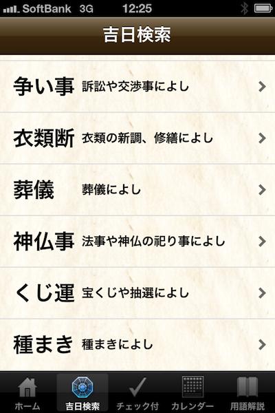 吉日暦2013_03