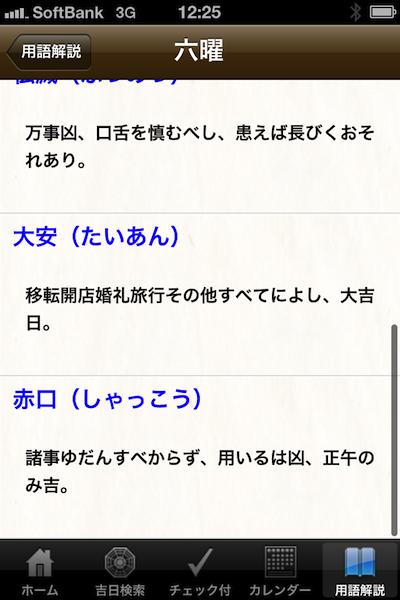 吉日暦2013_05