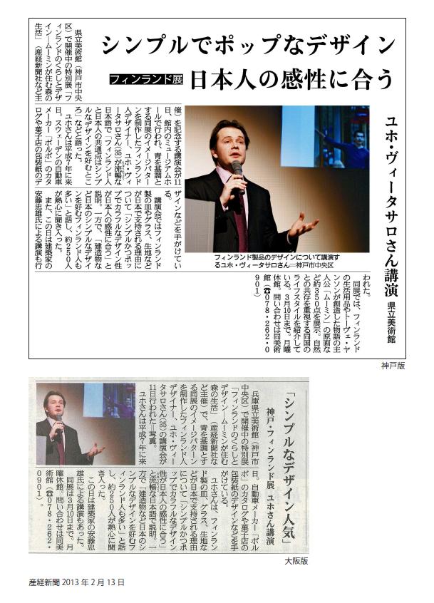 ユホ・ヴィータサロが兵庫県立美術館で250名以上の前で講演